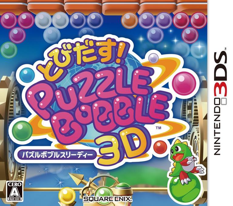とびだす!パズルボブル 3D 3DS coverHQ (ABBJ)
