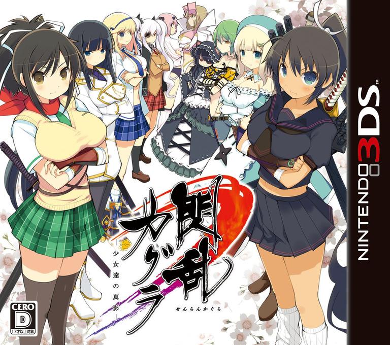 閃乱カグラ -少女達の真影- 3DS coverHQ (ABHJ)