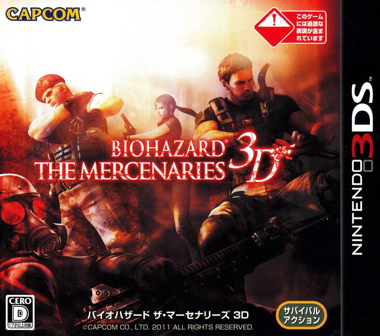 バイオハザード ザ・マーセナリーズ 3D 3DS coverHQ (ABMJ)