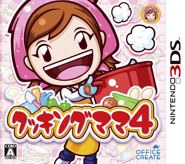 クッキングママ 4 3DS coverHQ (ACQJ)