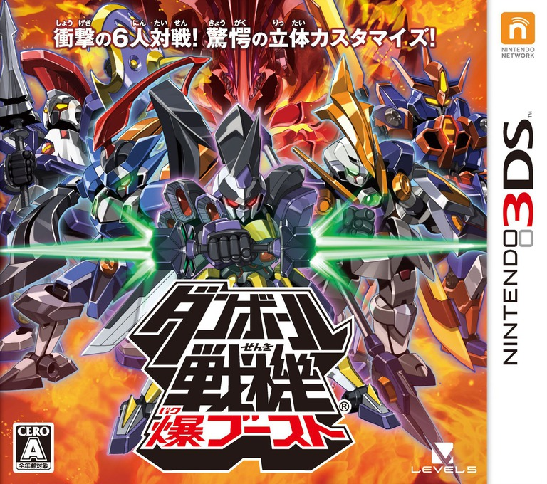 ダンボール戦機 爆ブースト 3DS coverHQ (ADNJ)