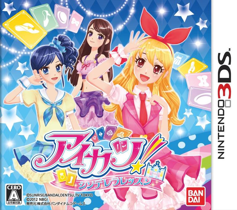 アイカツ!シンデレラレッスン 3DS coverHQ (AEKJ)