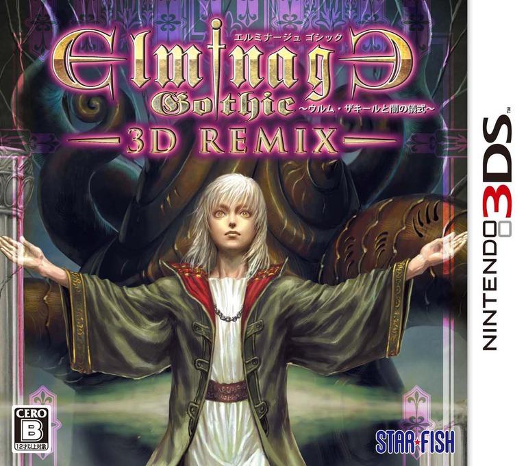 エルミナージュ ゴシック 3D REMIX 〜ウルム・ザキールと闇の儀式〜 3DS coverHQ (AEUJ)