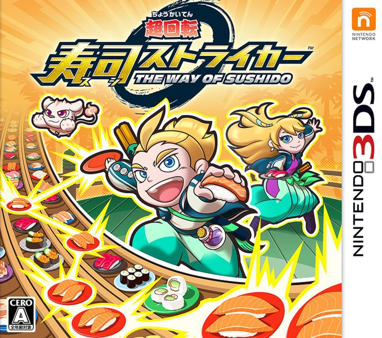 超回転 寿司ストライカー The Way of Sushido 3DS coverHQ (AFWJ)
