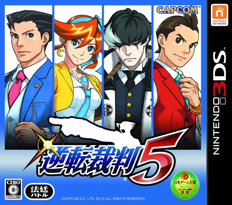 逆転裁判5 3DS coverHQ (AGKJ)