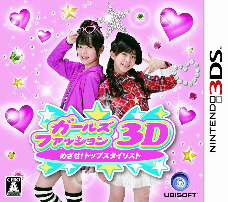 ガールズファッション3D☆めざせ!トップスタイリスト 3DS coverHQ (AGUJ)
