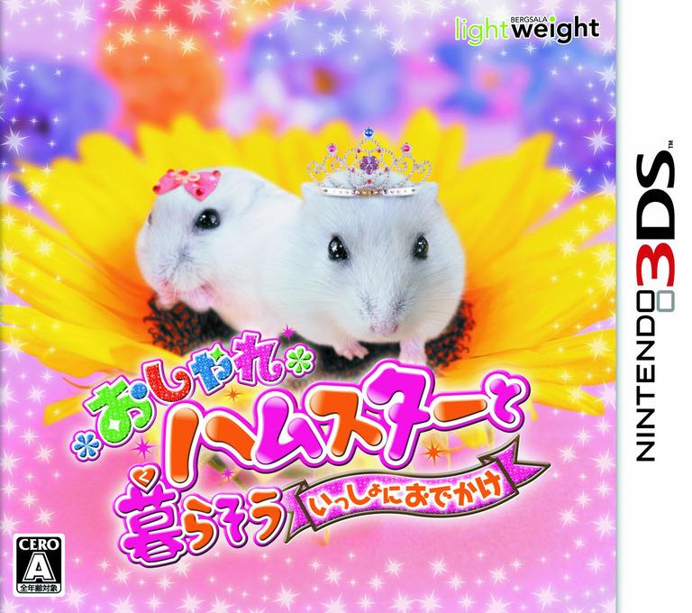 おしゃれハムスターと暮らそう いっしょにおでかけ 3DS coverHQ (AHMJ)