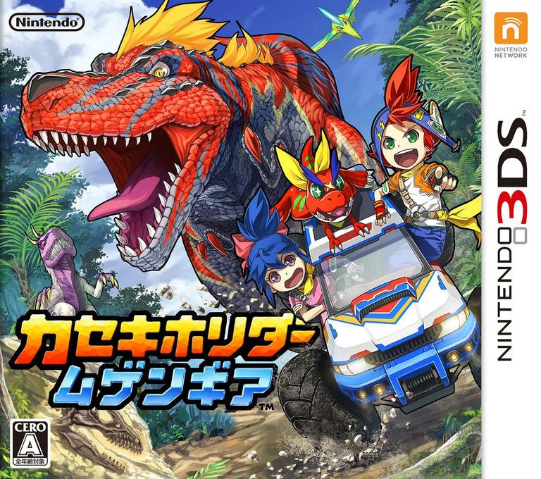 カセキホリダー ムゲンギア 3DS coverHQ (AHRJ)