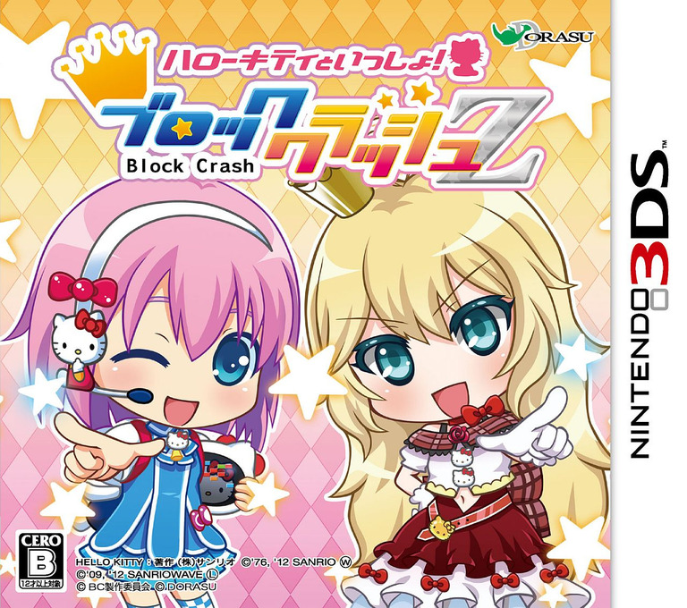 ハローキティといっしょ!ブロッククラッシュZ 3DS coverHQ (AHZJ)