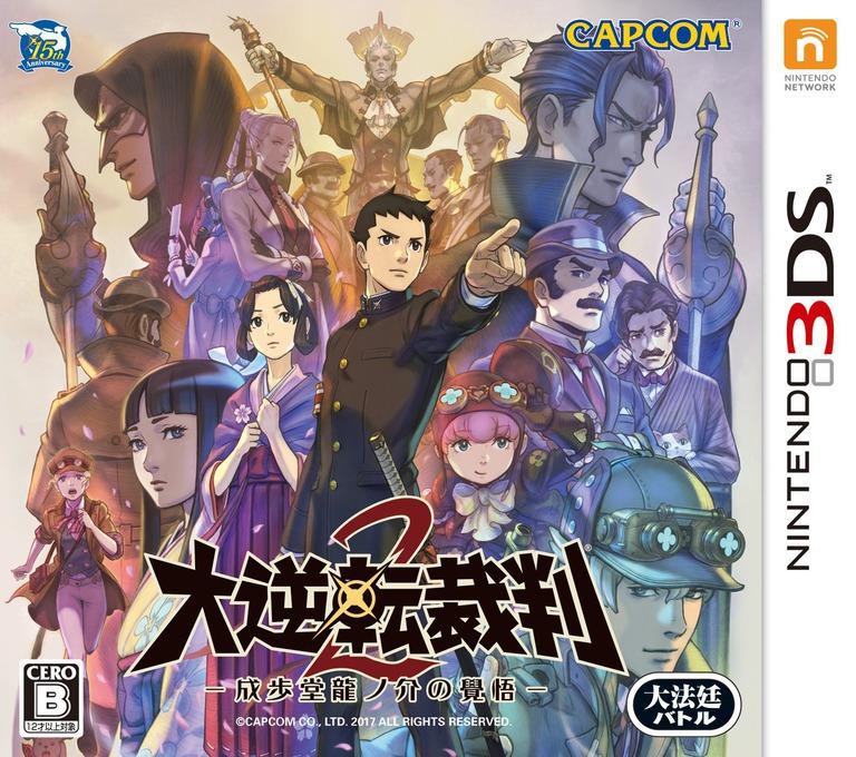 大逆転裁判2 -成歩堂龍ノ介の覺悟 3DS coverHQ (AJ2J)
