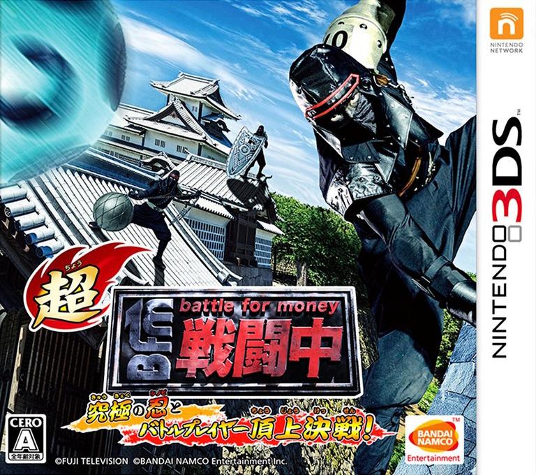 超・戦闘中 究極の忍とバトルプレイヤー頂上決戦! 3DS coverHQ (AJSJ)