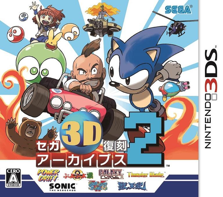 セガ3D復刻アーカイブス 2 3DS coverHQ (AK3J)