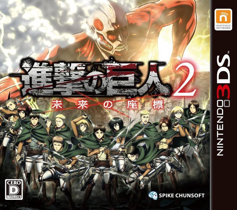 進撃の巨人2 ~未来の座標~ 3DS coverHQ (AKPJ)