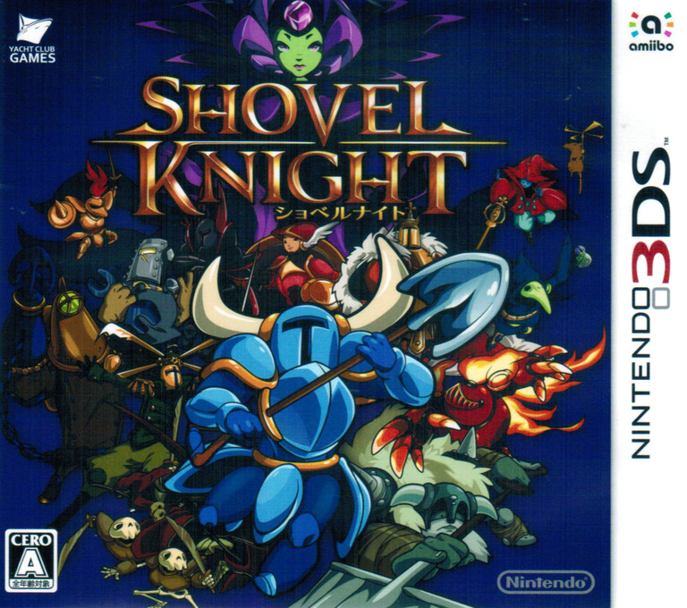 ショベルナイト 3DS coverHQ (AKSJ)