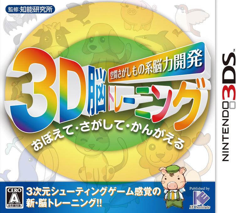 空間さがしもの系脳力開発 3D脳トレーニング 3DS coverHQ (AKTJ)