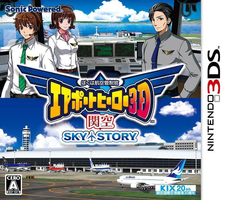 ぼくは航空管制官 エアポートヒーロー3D 関空 SKY STORY 3DS coverHQ (AKXJ)