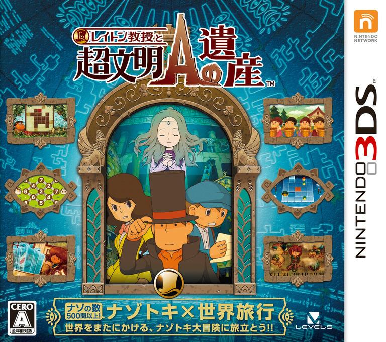 レイトン教授と超文明Aの遺産 3DS coverHQ (AL6J)