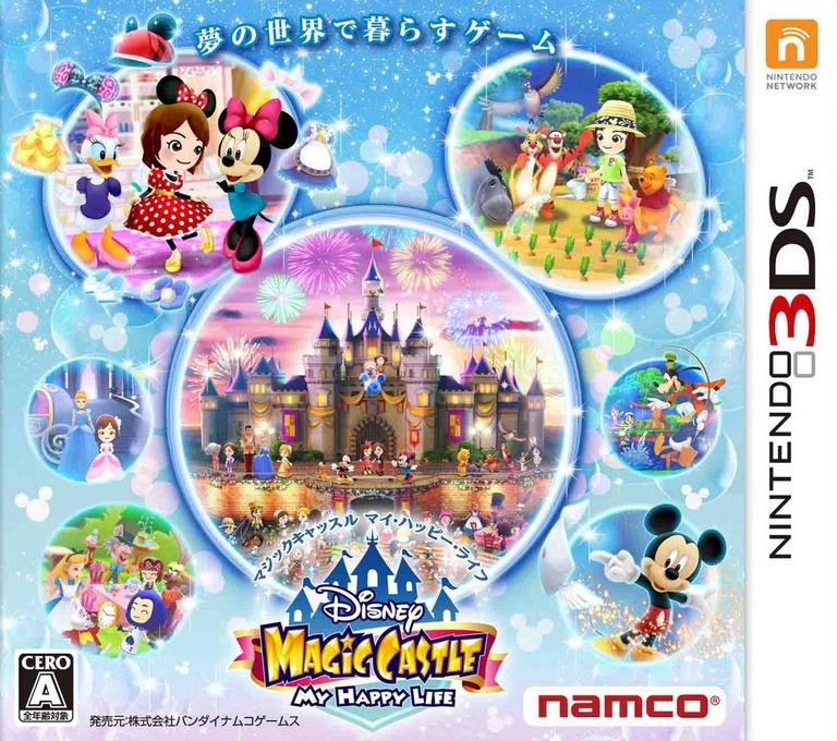 ディズニー マジックキャッスル マイ・ハッピー・ライフ 3DS coverHQ (AMQJ)