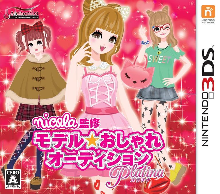 nicola監修 モデル☆おしゃれオーディション プラチナ 3DS coverHQ (AN9J)