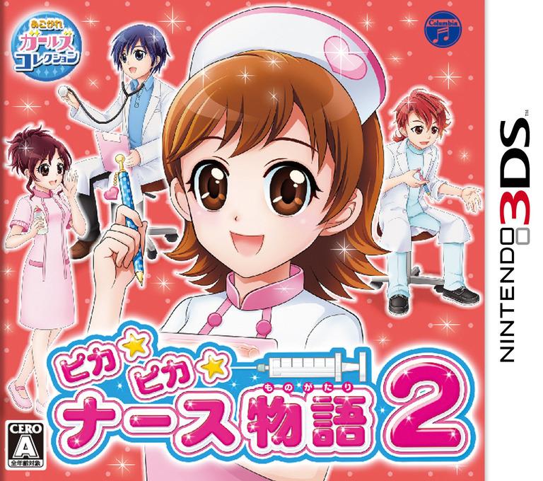 ピカピカナース物語2 3DS coverHQ (ANAJ)