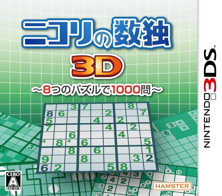 ニコリの数独3D 〜8つのパズルで1000問〜 3DS coverHQ (ANQJ)