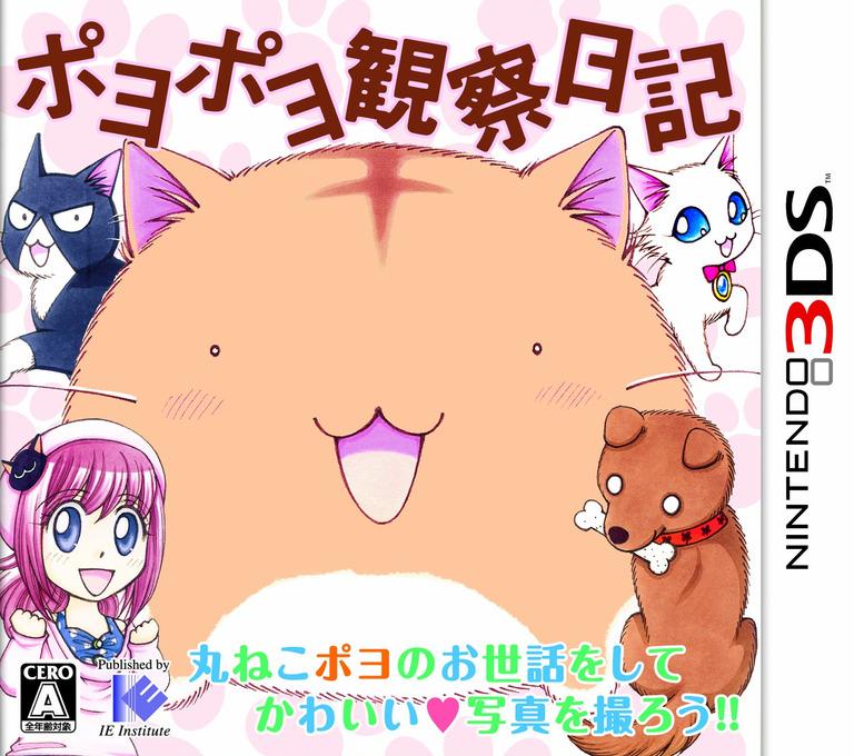 ポヨポヨ観察日記 3DS coverHQ (AP4J)