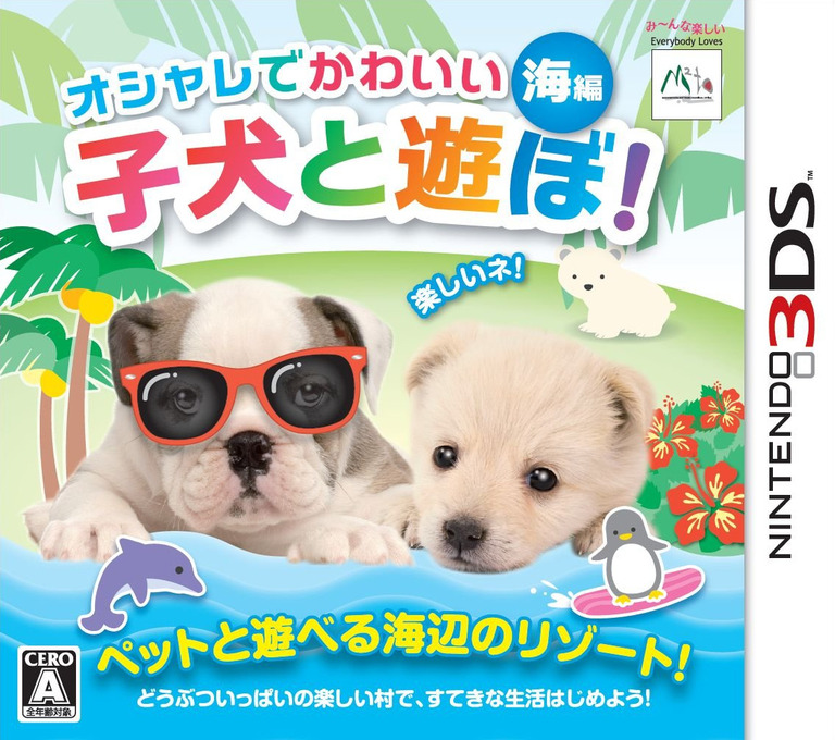 オシャレでかわいい 子犬と遊ぼ! −海編− 3DS coverHQ (APIJ)