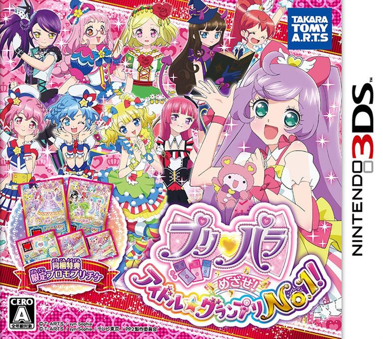 プリパラ めざせ!アイドル☆グランプリNo.1! 3DS coverHQ (APJJ)