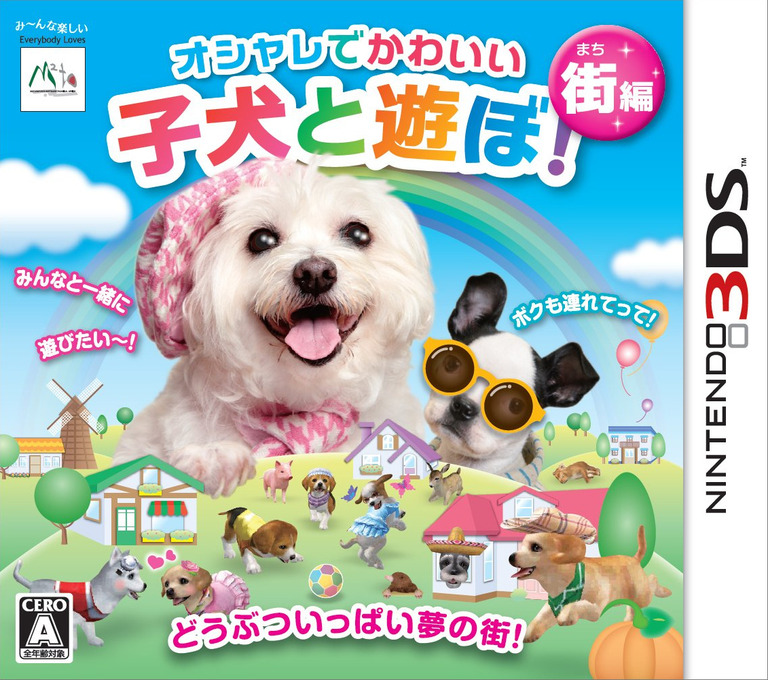 オシャレでかわいい 子犬と遊ぼ! −街編− 3DS coverHQ (APOJ)
