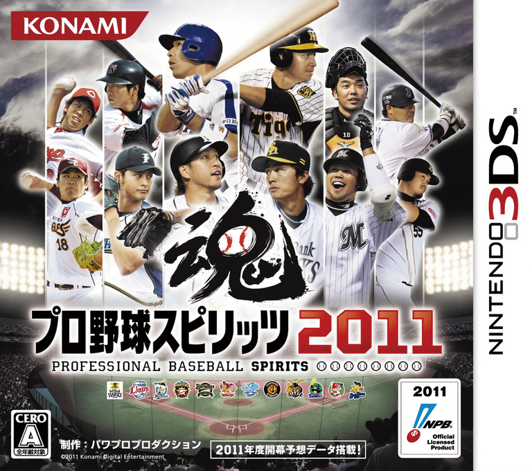 プロ野球スピリッツ2011 3DS coverHQ (APSJ)