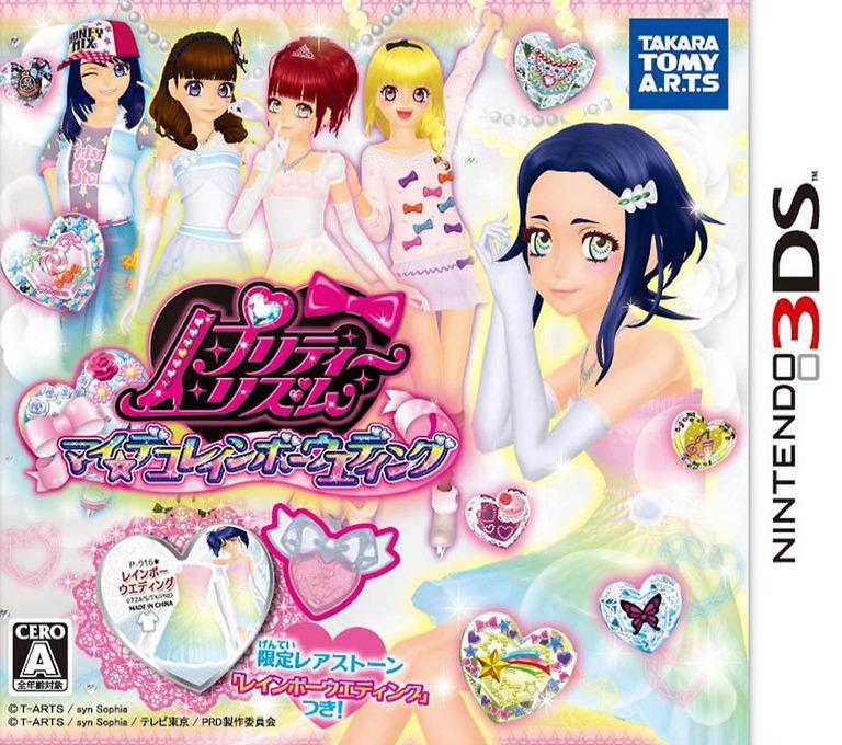 プリティーリズム・マイ☆デコレインボーウエディング 3DS coverHQ (APTJ)