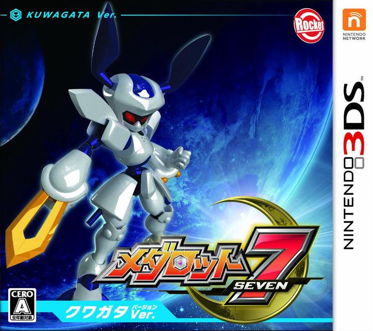 メダロット7 クワガタ Ver. 3DS coverHQ (AQWJ)