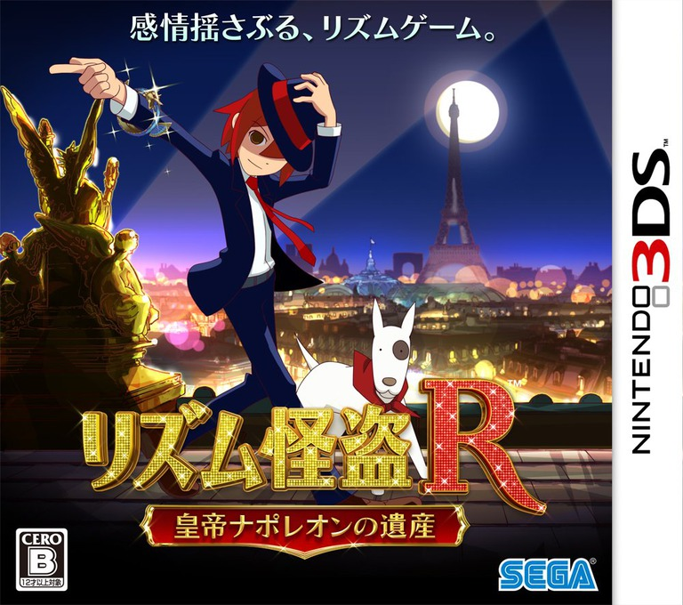 リズム怪盗R 皇帝ナポレオンの遺産 3DS coverHQ (ARTJ)