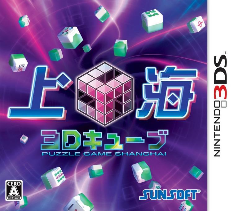 上海3Dキューブ 3DS coverHQ (ASHJ)