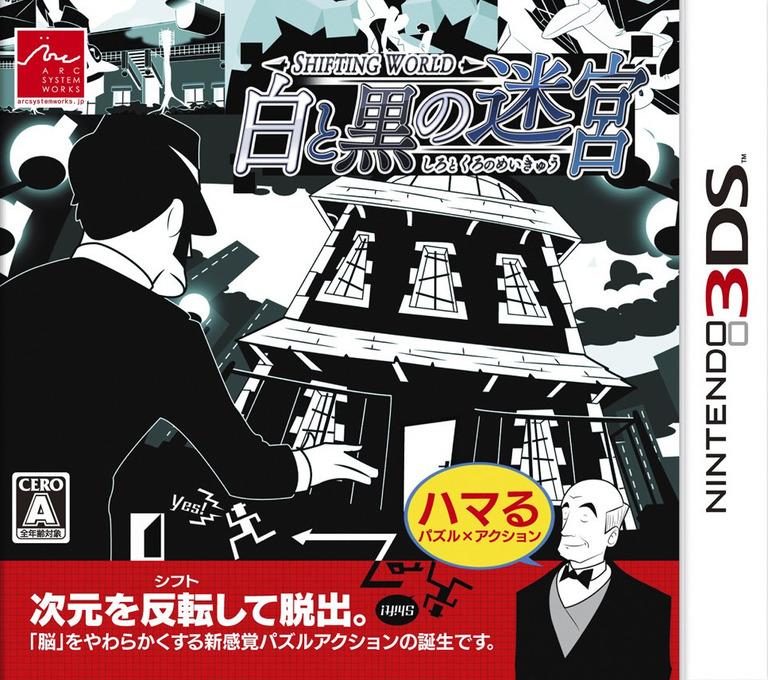 SHIFTING WORLD 白と黒の迷宮 3DS coverHQ (ASZJ)
