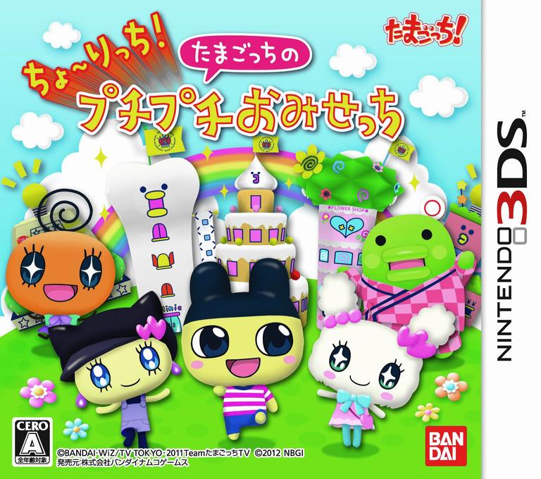 ちょ〜りっち! たまごっちのプチプチおみせっち 3DS coverHQ (AT5J)