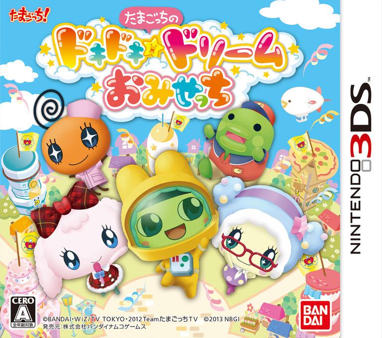 たまごっちのドキドキ☆ドリームおみせっち 3DS coverHQ (AT8J)