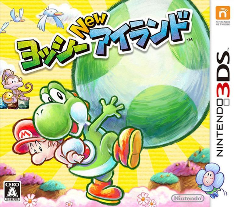 ヨッシー New アイランド 3DS coverHQ (ATAJ)