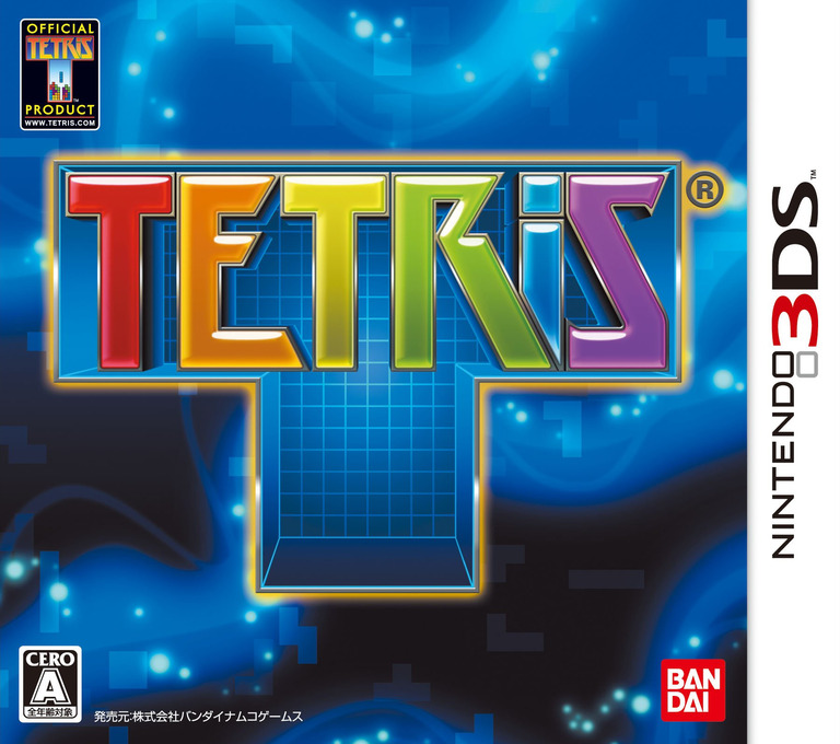 テトリス 3DS coverHQ (ATLJ)