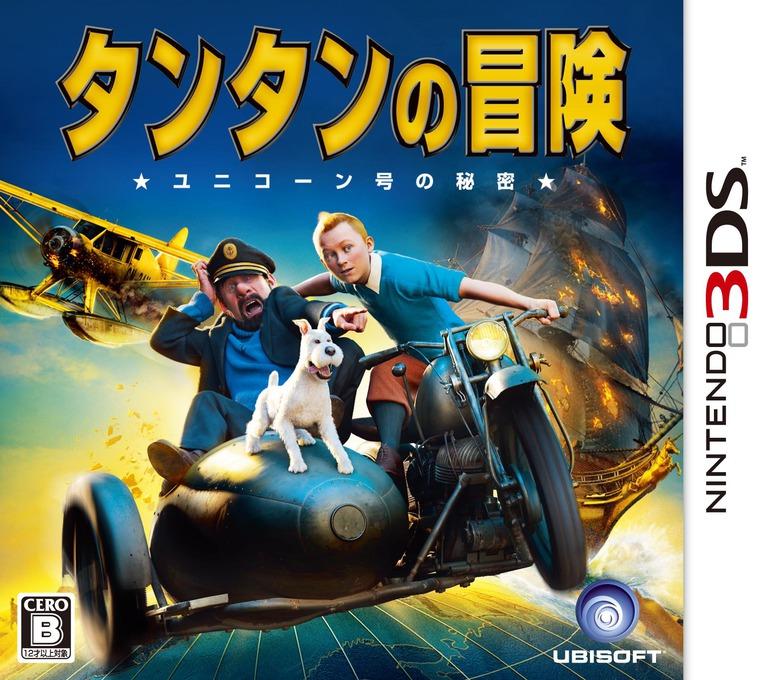 タンタンの冒険 ★ユニコーン号の秘密★ 3DS coverHQ (ATNJ)