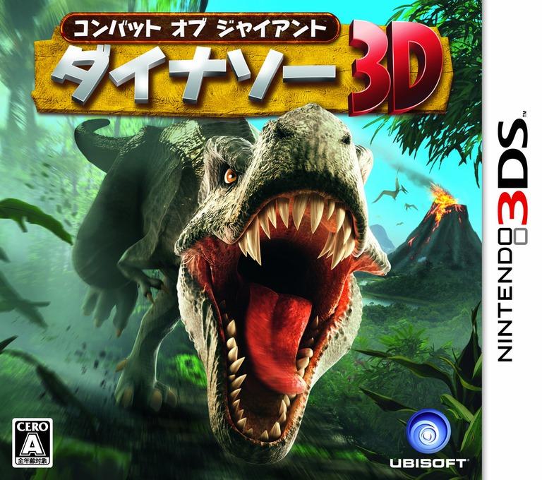 コンバット オブ ジャイアント ダイナソー3D 3DS coverHQ (ATTJ)