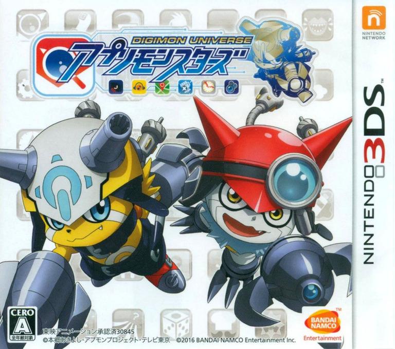 デジモンユニバース アプリモンスターズ 3DS coverHQ (AUDJ)