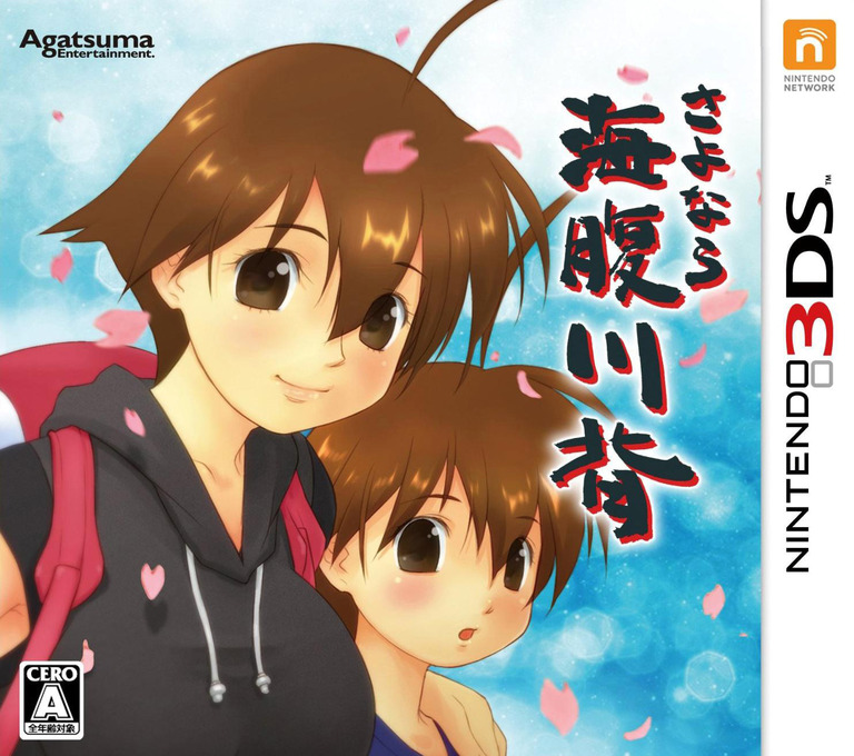 さよなら 海腹川背 3DS coverHQ (AUFJ)