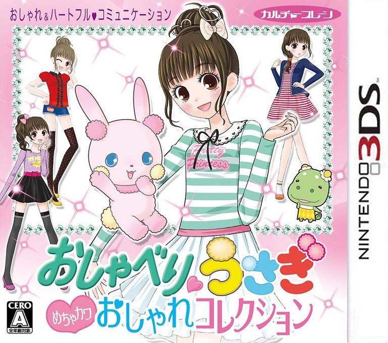 おしゃべりうさぎ おしゃれコレクション 3DS coverHQ (AUGJ)