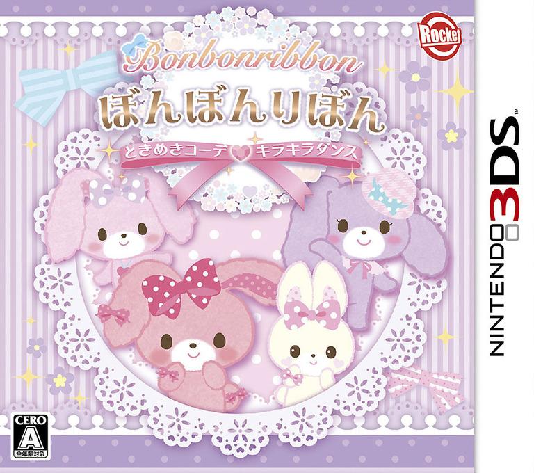 ぼんぼんりぼん ときめきコーデ・キラキラダンス 3DS coverHQ (AVRJ)