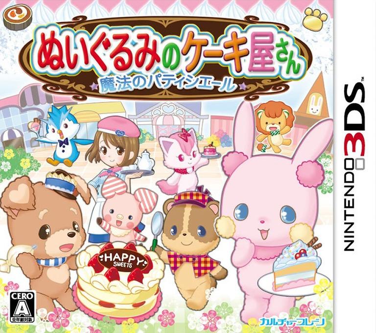 ぬいぐるみのケーキ屋さん 〜魔法のパティシエール〜 3DS coverHQ (AWCJ)