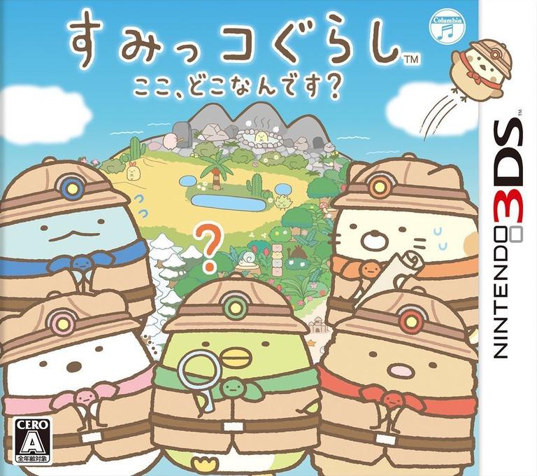 すみっコぐらし ここ、どこなんです? 3DS coverHQ (AWHJ)