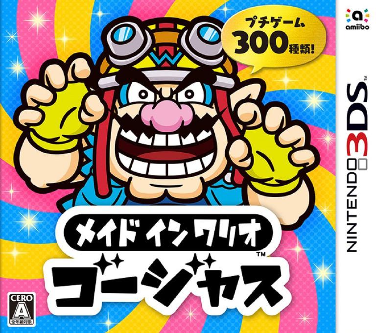 メイド イン ワリオ ゴージャス 3DS coverHQ (AWXJ)