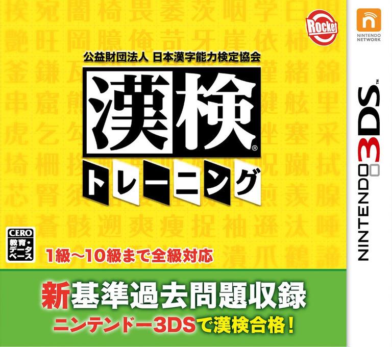 公益財団法人日本漢字能力検定協会 漢検トレーニング 3DS coverHQ (AXFJ)