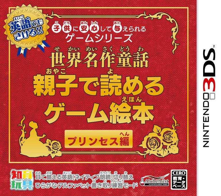 子供に安心して与えられるゲームシリーズ 世界名作童話 親子で読めるゲーム絵本 プリンセス編 3DS coverHQ (AY4J)